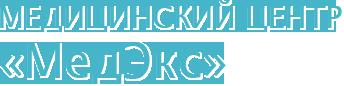 Медицинский центр МедЭкс в Санкт-Петербурге